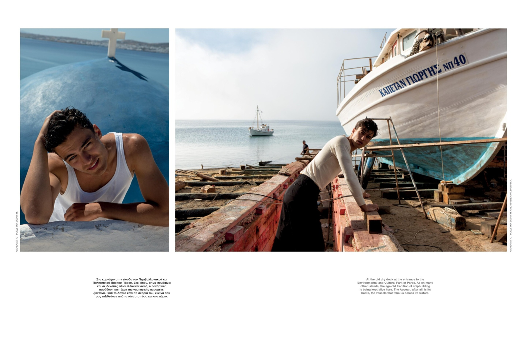 Esther Mastrogianni For Blue Aegean